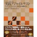 Japanese Translation Agile Testing